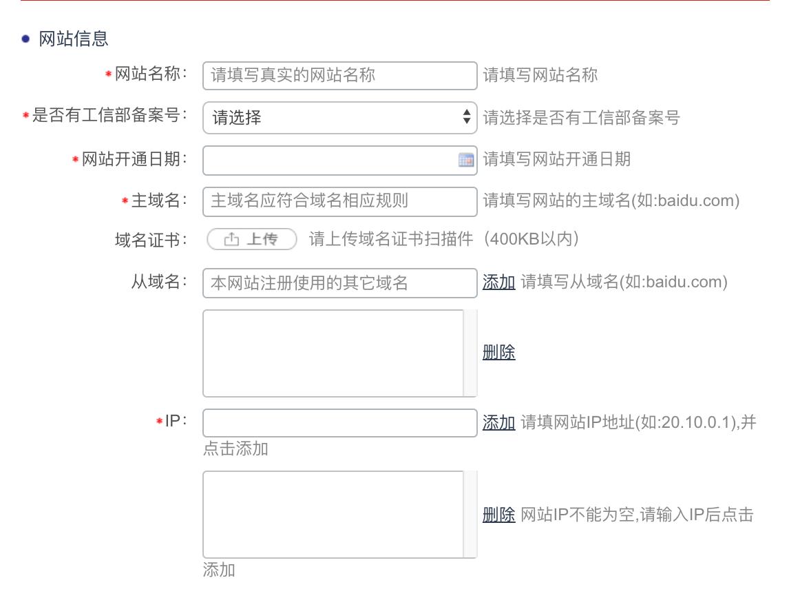网站信息填写.png